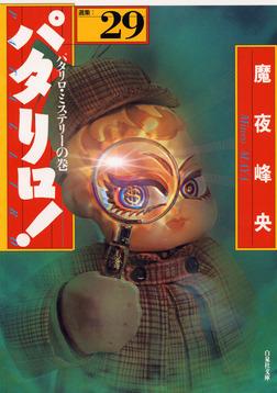 パタリロ! 29巻-電子書籍