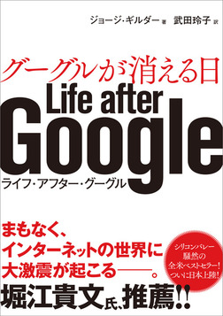 グーグルが消える日-電子書籍