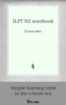 JLPT N2 wordbook-電子書籍