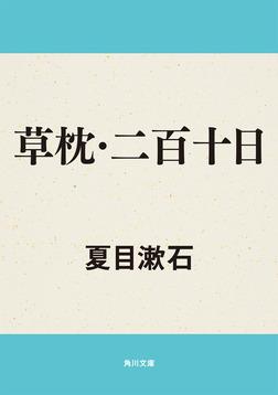 草枕・二百十日-電子書籍