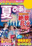 夏ぴあ2018 関西版
