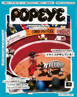 POPEYE(ポパイ) 2019年 8月号 [メキシコが呼んでいる!]-電子書籍
