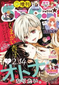Sho-Comi 増刊 2017年2月14日号(2017年2月15日発売)