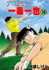 プロゴルファー一条一也 10