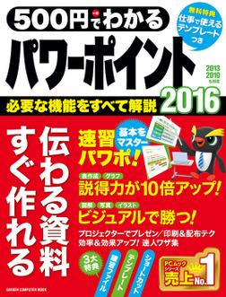 500円でわかるパワーポイント2016-電子書籍