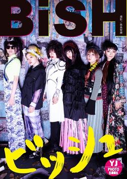 【デジタル限定 YJ PHOTO BOOK】BiSH写真集「ビッシュ」-電子書籍