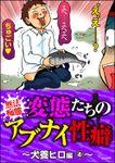 【無法痴態】変態たちのアブナイ性癖~犬養ヒロ編~ 4