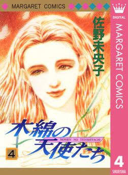 木綿の天使たち 4-電子書籍