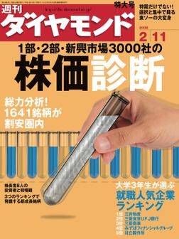 週刊ダイヤモンド 06年2月11日号-電子書籍