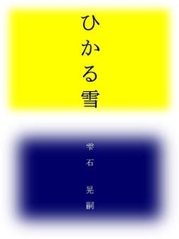 ひかる雪-電子書籍
