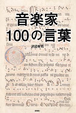 音楽家100の言葉-電子書籍