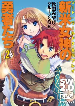 ソード・ワールド2.0リプレイ 新米女神の勇者たち2-電子書籍