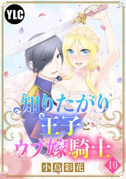 【単話売】知りたがり王子とウブ嫁騎士 10話-電子書籍