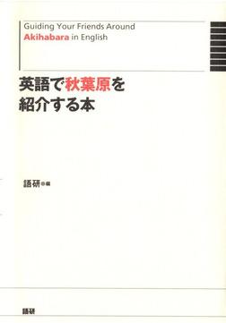 英語で秋葉原を紹介する本 Guiding Your Firends Around Akihabara in English-電子書籍