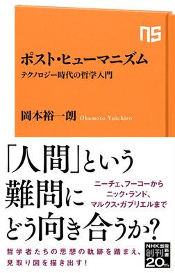 ポスト・ヒューマニズム テクノロジー時代の哲学入門-電子書籍