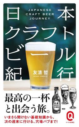 日本クラフトビール紀行-電子書籍