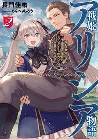 戦姫アリシア物語 婚約破棄してきた王太子に渾身の右ストレート叩き込んだ公爵令嬢のはなし2