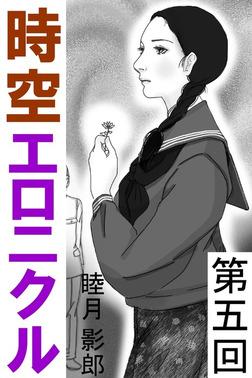 時空エロニクル 第五回-電子書籍