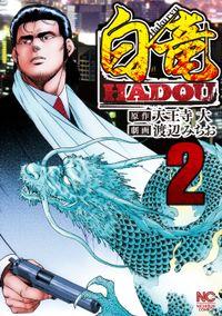 白竜HADOU 2