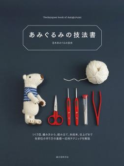 あみぐるみの技法書-電子書籍