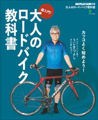 大人のロードバイク教科書