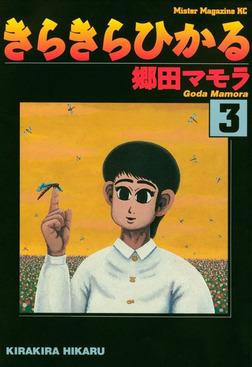 きらきらひかる(3)-電子書籍