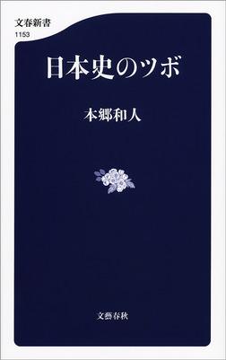 日本史のツボ-電子書籍