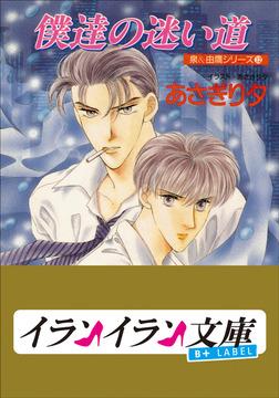 B+ LABEL 泉&由鷹シリーズ12 僕達の迷い道-電子書籍