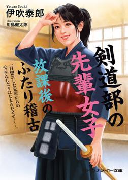 剣道部の先輩女子 放課後のふたり稽古-電子書籍