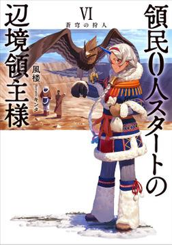 【BOOK☆WALKER限定オリジナルSS付】領民0人スタートの辺境領主様 Ⅵ 蒼穹の狩人-電子書籍