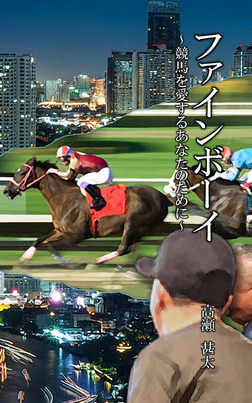 ファインボーイ ~競馬を愛するあなたのために~-電子書籍