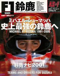 AS+F(アズエフ)2001 鈴鹿F1観戦ガイド