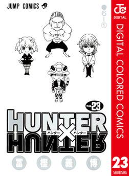 HUNTER×HUNTER カラー版 23-電子書籍