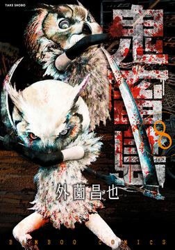 鬼畜島(8)-電子書籍