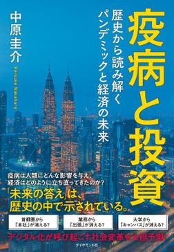 疫病と投資―――歴史から読み解くパンデミックと経済の未来-電子書籍