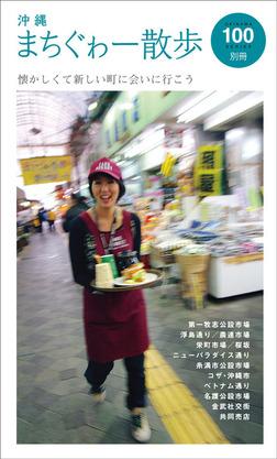 沖縄まちぐゎー散歩-電子書籍