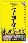 せかたび ニューヨーク