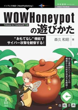 "WOWHoneypotの遊びかた ""おもてなし""機能でサイバー攻撃を観察する!-電子書籍"