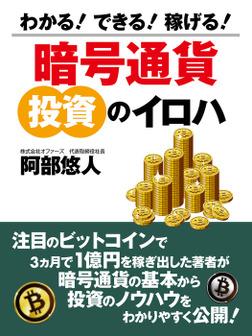 わかる! できる! 稼げる! 暗号通貨 投資のイロハ-電子書籍