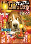 ビッグコミックオリジナル 2018年24号(2018年12月5日発売)