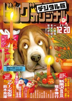 ビッグコミックオリジナル 2018年24号(2018年12月5日発売)-電子書籍