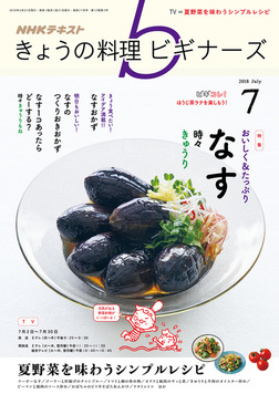 NHK きょうの料理 ビギナーズ 2018年7月号-電子書籍