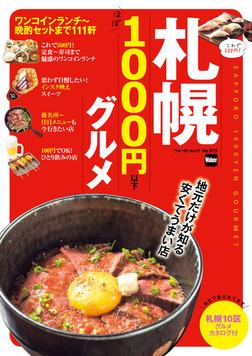 札幌 ほぼ1000円以下グルメ-電子書籍
