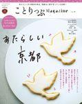 ことりっぷマガジン vol.23 2020冬