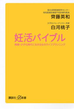 妊活バイブル 晩婚・少子化時代に生きる女のライフプランニング-電子書籍