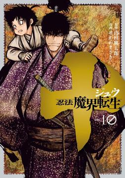 十 ~忍法魔界転生~(10)-電子書籍
