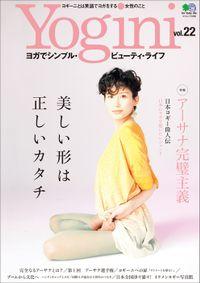 Yogini(ヨギーニ) Vol.22