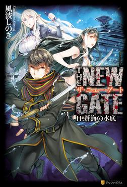 THE NEW GATE11 蒼海の水底-電子書籍
