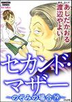 セカンド・マザー(分冊版)【のぞみの場合19】