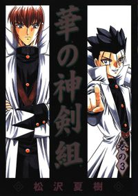 華の神剣組(3)